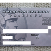 セゾンプラチナ・アメリカン・エキスプレス・カードはランクアップ申請でインビテーションが不要!インビテーションが待てない人はセゾンカウンターで申込みができます。