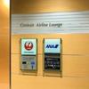 中部国際空港国内線 Centrair Airline Lounge