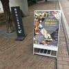 「日本文化の淵源を求めて」國學院大学博物館