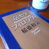 【役立つビジネス書】経営の原動力はここにある!稲盛和夫の『京セラフィロソフィ』