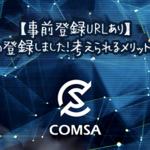 【事前登録URLあり】COMSA(コムサ)の登録しました!考えられるメリットとデメリットを考える!