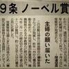 日本国憲法9条がノーベル委員会でノーベル賞候補に