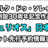 まとめ:シルク・ドゥ・ソレイユ「キュリオス」チケット先行販売予約情報