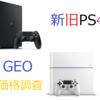 新型PS4(slim)が発売。ゲオでの新品中古、買取価格を紹介します!【随時更新】