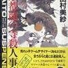 京都 龍の寺殺人事件