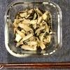 【エリンギの梅しそナムル】レンジで作り置きレシピ♪簡単!時短!ヘルシー!
