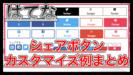 【はてなブログ】自作シェアボタンのカスタマイズ例まとめ|コピペOK!!