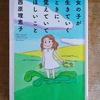 『女の子が生きていくときに、覚えていてほしいこと』 西原理恵子 著 読みました。