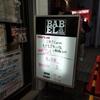 赤い公園 - 2019-01-04 こめさく Presents もぎもぎカーニバル復刻版2019 Tachikawa Babel, Tokyo, Japan