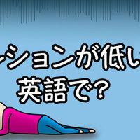 「テンションが低い」は英語でなんという?さまざまな表現をご紹介!