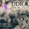 【写真展のお知らせ】オールドレンズフェス3で東ドイツオールドレンズ写真展「DDR展」(7/5-7/7)に参加します。是非ご来場ください