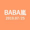 2019.07/25放送 VS嵐 BABA嵐 ババ抜き最弱王決定戦