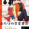 かわいいお姉さんと愛し合う、なんと素晴らしいことか『ふたりの恋愛書架』1巻
