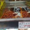 【業務スーパー】ハチ食品 きのこなカレー200g(税込84円)