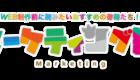 WEB制作前に読みたいおすすめのマーケティング入門書10選