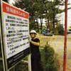 新潟県警、拉致現場の立て看板を一新。地方自治体の施策.その7