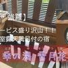 【箱根】無料サービスが盛り沢山!全室客室露天風呂付きの雪月花