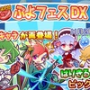 【ぷよクエ】リニューアル記念!ぷよフェスDX結果!