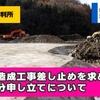 敷地造成工事差し止めを求める仮処分申し立てについて:仙台高等裁判所
