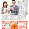 新顔フレッシュ! 情報ライブミヤネ屋 放送15年 読売ファミリー9月2日号のご紹介