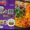 ウチで 冷凍 テーブルマーク 四川風 汁なし担々麺 178-9+税円(イオン)