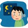 【健康】ウッカリ昼寝し過ぎた時の4つの快眠方法!