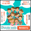 お小遣い稼ぎなら 「D style web」