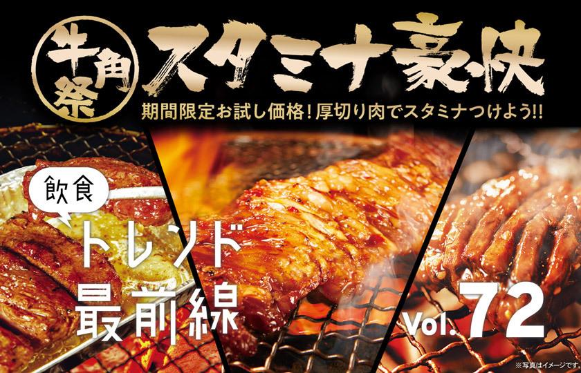 本日から!牛角の厚切り肉が今だけオトク。夏のスタミナ焼肉祭りだ〜!