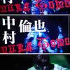 中村倫也company〜「ヴァン!バン!バーン!じっくり・・・」