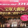 宝塚大劇場貸切公演にペア100組200名をご招待キャンペーン