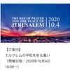 エルサレムの平和を祈る集い