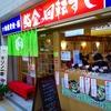 天神・新天町にある回転寿司「脂金」で一人前半ランチを食べてきた