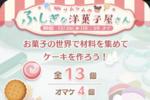 ツムツム12月イベント ツムツムのふしぎな洋菓子屋さん攻略法