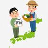 ふるさと納税【須坂市クイーンニーナほか】