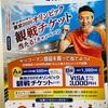 キッコーマン 東京2020オリンピック 観戦チケット当たる!キャンペーン  3/31〆
