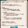【スピバト】初のアプデ→レベル上限解放