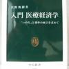 真野俊樹「入門 医療経済学」(中公新書)