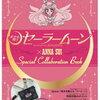 予約?セーラームーンとアナスイのムック本!ANNA SUI Special collaboration Book!