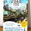 「2060未来創造の白地図―人類史上最高にエキサイティングな冒険が始まる」川口伸明(技術評論社)2380円+税