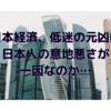 日本経済、低迷の元凶は日本人の意地悪さが一因なのか…
