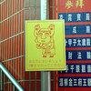 台湾の石門金剛宮で地獄を楽しむ