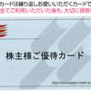 コロワイド・優待カード
