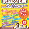 第2回奈良文化祭 in なら100年会館大ホール