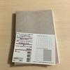 シンプルを極めた無印良品の手帳を購入しました。