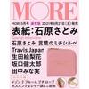 【セブンネット】表紙 石原さとみ「MORE(モア)2021年5月号」予約受付中!2021年3月27日発売!