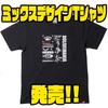 【O.S.P×bassmania】コラボアパレル「ミックスデザインTシャツ」発売!