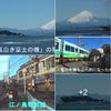 寒くなればなるほど出かけたくなる旅路が、あるよね 江の島からの富士山とシラス丼 御馳走だね 🏍