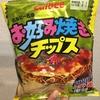 キャ◯ツ太郎?【レビュー】『お好み焼きチップス』カルビー