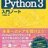 Python 言語の理解