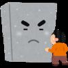【業界裏情報】参入障壁が低い業界に就職するな!